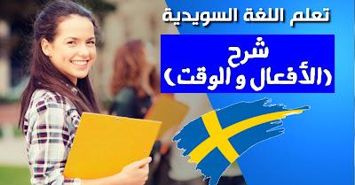 درس تعلم اللغة السويدية 12 (الأفعال و الوقت)