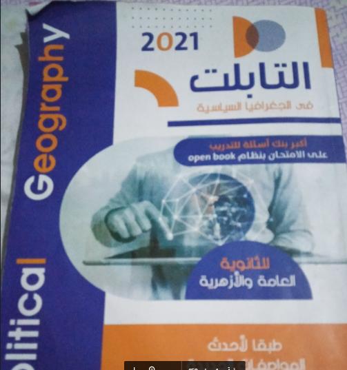 تحميل كتاب التابلت في الجغرافيا بنك الاسئلة للصف الثالث الثانوي 2021 pdf