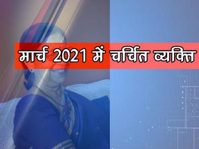 चर्चित व्यक्ति मार्च 2021|  Charchit Vyakti March 2021