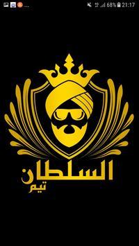 sultan tv apk 2019