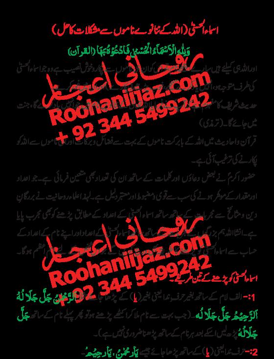Asma Ul Husna 99 Names Of Allah Rohani Ilaj With 99 Names Of Allah