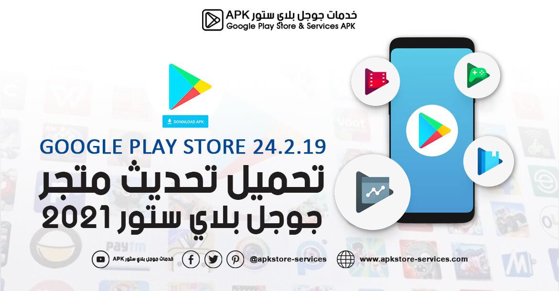 تحديث متجر بلاي 2021 - تنزيل Google Play Store 24.2.19 اخر اصدار