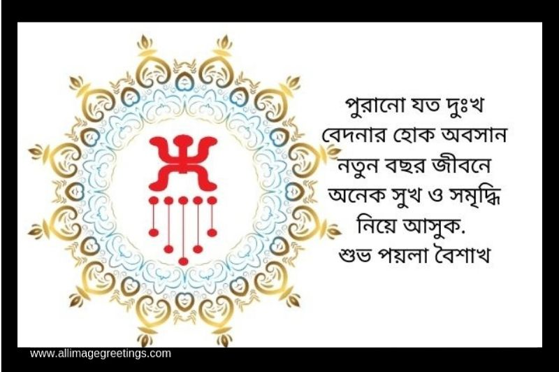 images of bengali new year