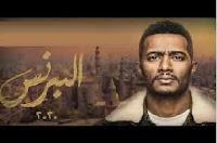 مشاهدة مسلسل البرنس الحلقة 30 والاخيرة بطولة محمد رمضان