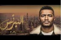مسلسل البرنس الحلقة 30 والاخيرة بطولة محمد رمضان