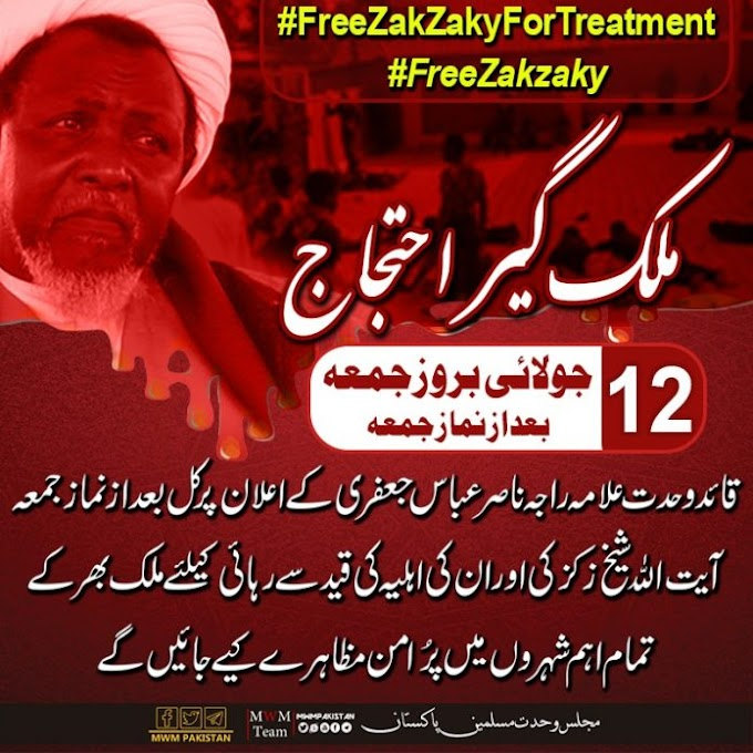 Pakistan: MWM calls for nationwide protests for Zakzaky