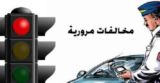 ادخل رقم لوحة السيارة للتأكد من المخالفات المرورية 2021