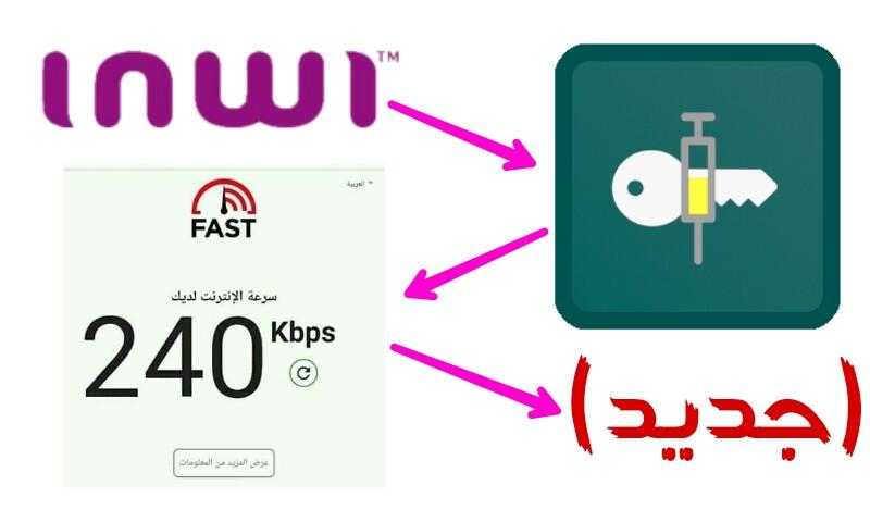 طريقة تشغيل تطبيق TLS Tunnel على شريحة إنوي المغرب