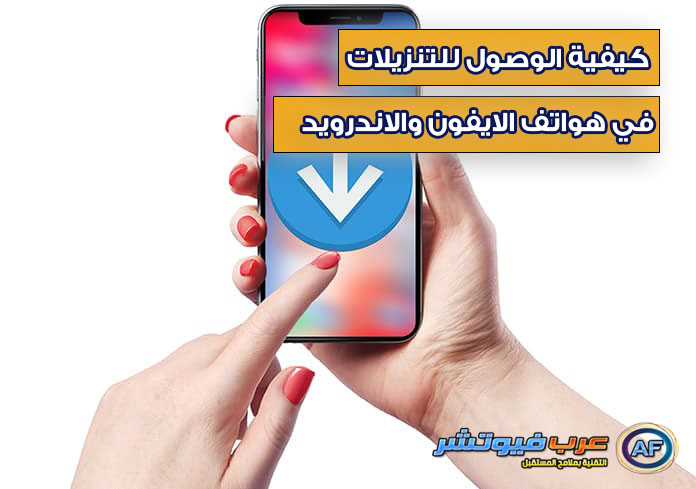 كيفية البحث عن التنزيلات والملفات على هاتف الايفون أو الاندرويد
