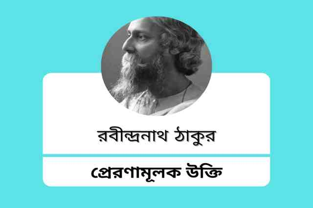 Motivational Quotes in Bengali By Rabindranath Tagore
