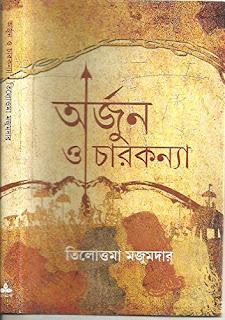 Arjun O Charkanya (অর্জুন ও চারকন্যা) by Tilottama Majumdar