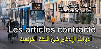 Les Articles contractés    أدوات الإدغام فى اللغة الفرنسية