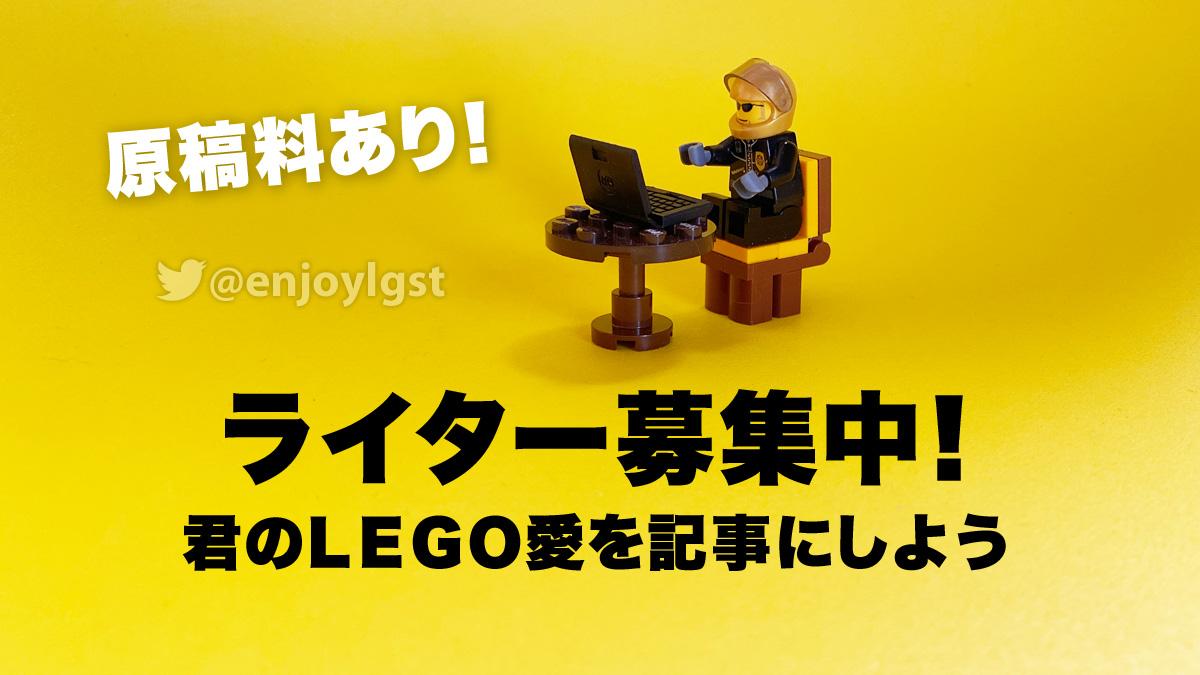 LEGOライター募集!空き時間に記事を書いて原稿料が稼げる!