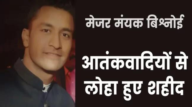 शहादत : मेजर मंयक बिश्नोई आतंकवादियों से लोहा हुए शहीद
