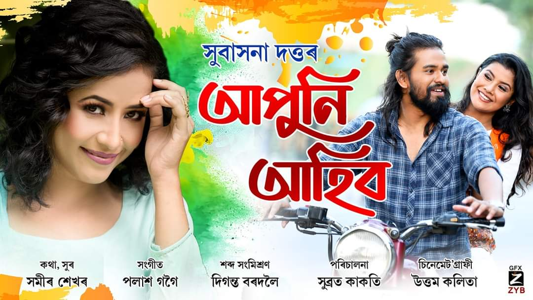 Assamese songs lyrics. Apuni Ahibo Lyrics. Subasan Dutta songs Lyrics