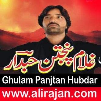 Ghulam Panjtan Hubdar ~ Nohay 2017