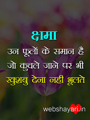 suvichar wallpaper new