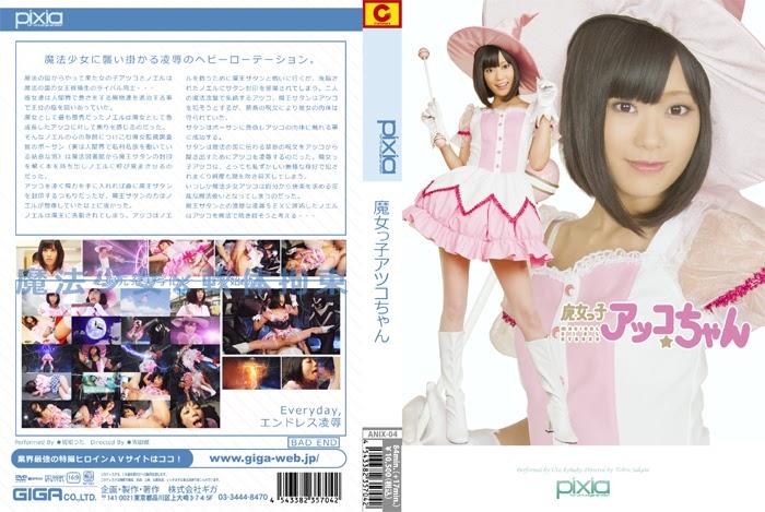 ANIX-04 Gadis Penyihir Atsuko