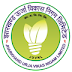 Accounts Clerk and Office-Assistant recruitment in  Jharkhand Power JUVNL  2016-17