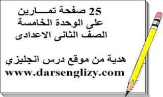 25 صفحة تمارين لغة انجليزية  للصف الثانى الاعدادى على الوحدة الخامسة من موقع درس انجليزى