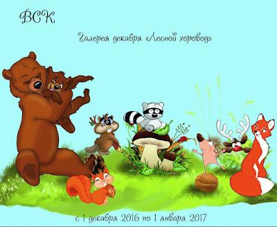Галерея декабря - животные до 01.01