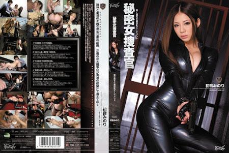 IPTD-901 | 中文字幕 – 祕密女搜查官~墜入地獄的美巨乳探員~ 初音實