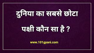 short gk in hindi, general knowledge, ias interview question, most important gk