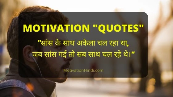 motivated line in hindi