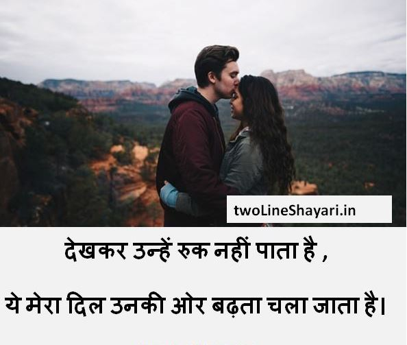 Famous Shayari in Hindi on Love Images, Most Famous Shayari in Hindi Images