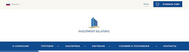 Брокеры мошенники (Investment Solutions)