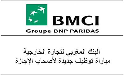 البنك المغربي لتجارة الخارجية مباراة توظيف جديدة لأصحاب الإجازة
