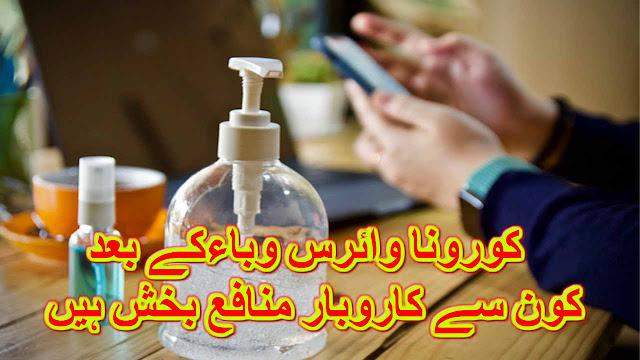 کورونا وائرس وباءکے بعد  کون سے کاروبار منافع بخش ہیں Business ideas in Pakistan