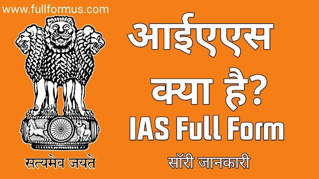 ias full form