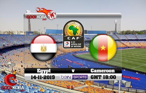 مشاهدة مباراة مصر والكاميرون اليوم 14-11-2019 كأس إفريقيا تحت 23 سنة