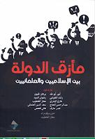 كتاب مأزق الدولة | بين الإسلاميين والعلمانيين pdf