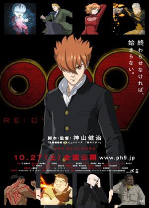 009 Re:Cyborg [Película] [HDL] 1.40GB [Sub Español] [MEGA]