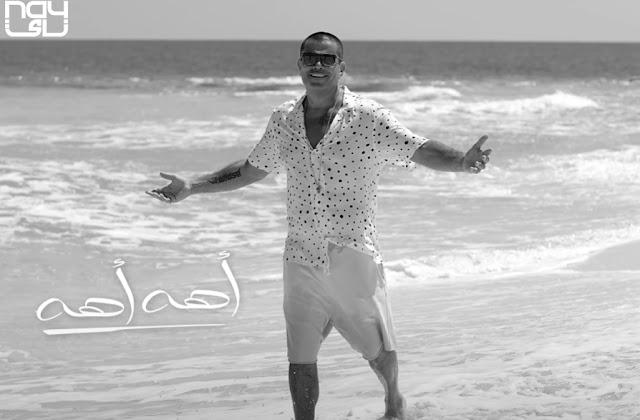 اغنية عمر دياب اهه اهه - تحميل اغنية عمرو دياب  اهه هه عمر دياب فرحة حياتي - كلمات أغنية اهه اهه للفنان عمرو دياب
