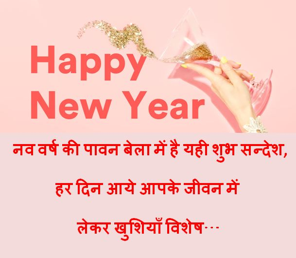 new year Messages ,new year Messages 2021, new year Messages in Hindi