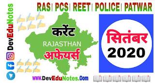 राजस्थान करेंट अफेयर्स 2020, सितंबर 2020 राजस्थान करंट अफेयर्स