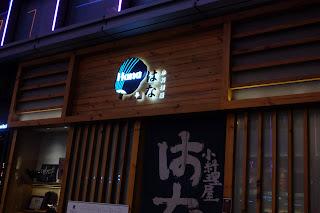 Hana華小料理屋:3S和牛盛宴
