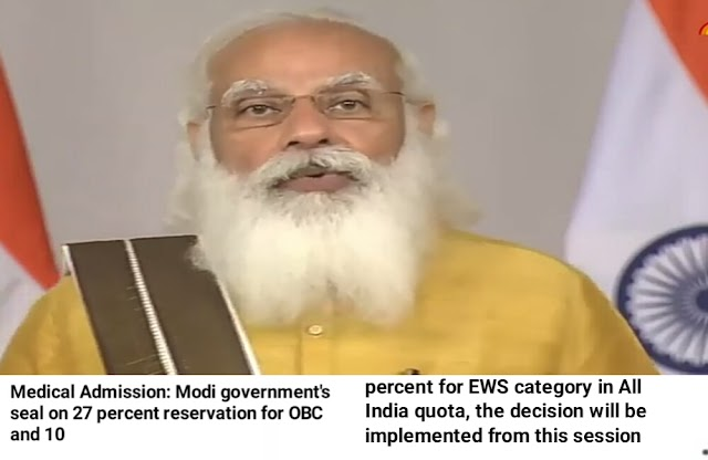 Medical Admission: Modi government's seal on 27 percent reservation for OBC and 10 percent for EWS category in All India quota, the decision will be implemented from this session