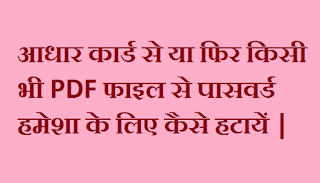 How to remove password from Aadhar card or any PDF file