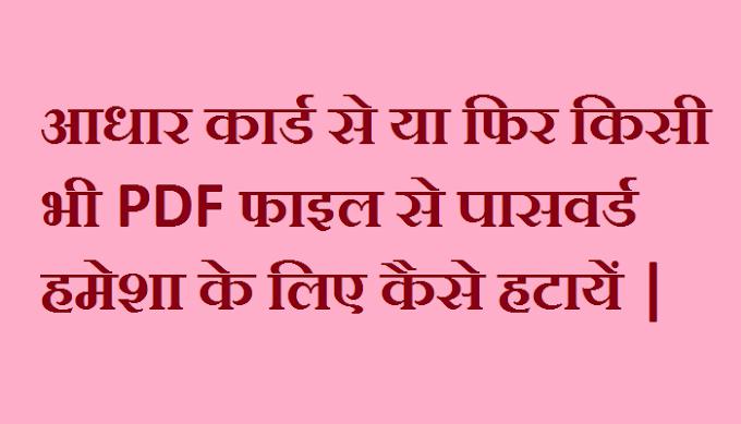 Aadhar card se password kaise remove kare | How to remove password from Aadhar card or any PDF file