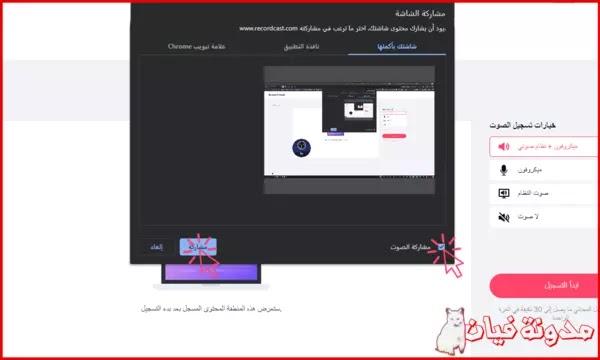 طريقة تسجيل شاشة حاسوبك بإستخدام المتصفح عن طريق موقع RecordCast