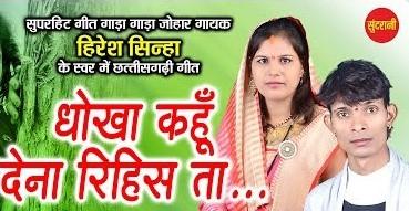 Dhokha Kahu Dena Rihis Ta CG   Song   Lyrics – Hiresh Sinha Jiteshwari Sinha.