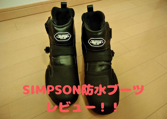 シンプソン SIMPSON 防水ブーツの写真