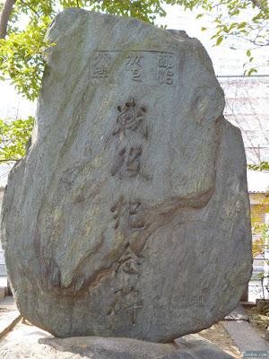 白山神社戦役紀念碑