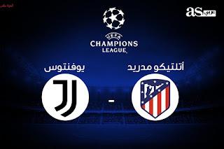 موعد مباراة يوفنتوس وأتلتيكو مدريد ضمن دوري أبطال أوروبا