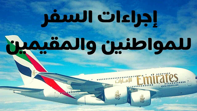 اجراءات السفر للامارات  emirates jobs in dubai