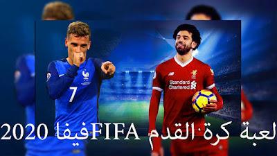 لعبة-كرة-القدم-FIFA-فيفا-2020-2019